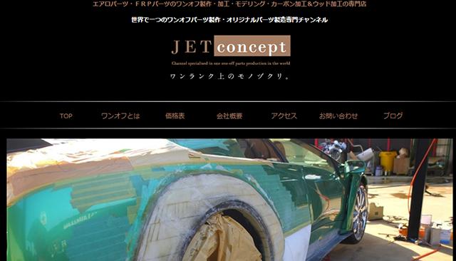 jet_concept