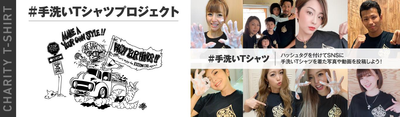 手洗いTシャツプロジェクト