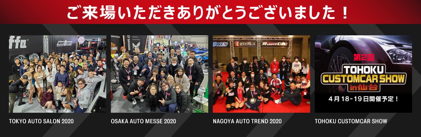東京オートサロン2020ご来場ありがとうございました